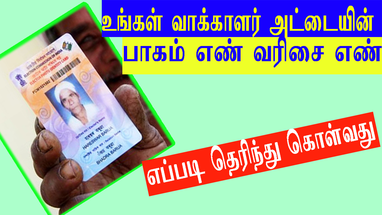 HOW TO KNOW VOTER ID PORT NUMBER AND SERIAL NUMBER- வாக்காளர் அட்டை பாகம் எண் மற்றும் வரிசை எண்1