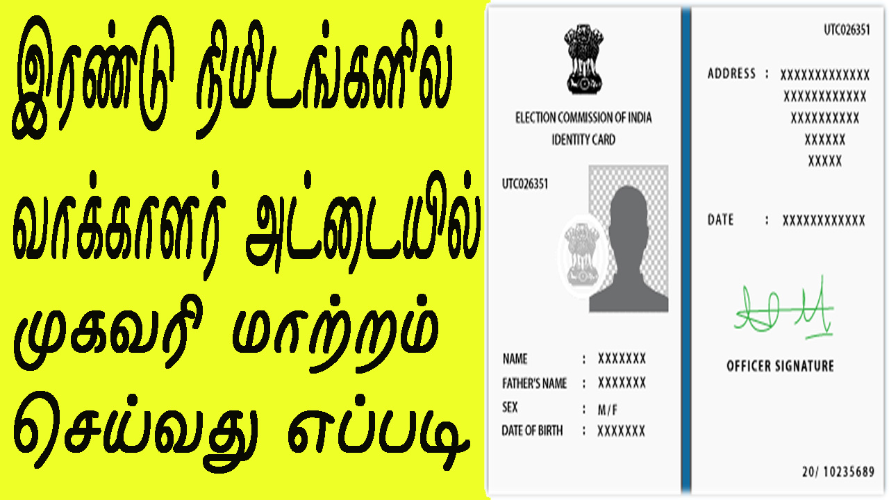 Voter id,voter id address change,voter id apply,voter id apply online,new voter id,new voter id apply online,voters id,voters id card,voter id card,voter id card apply online,voter id address change online,how to change address in voter id,how to address change in voter id,voter id card address change,voter id update online,voter id corrections online,voter id apply to 18 years old,apply to new voters id,apply online voter id,voter id apply online,