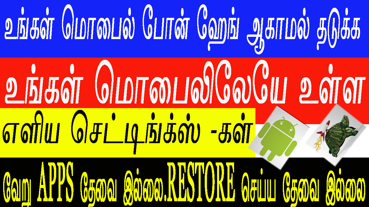 How to solve mobile phones hanging probleu -மொபைல் ஹேங் பிரச்சினை சரி செய்ய- mobile phones hang solutions- mobile phones hanging problem solutions- mobile hanging problem solving- do something new