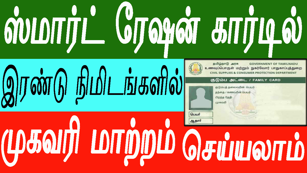 tnpds smart ration card address change online -ஸ்மார்ட் ரேஷன் கார்டு- do something new