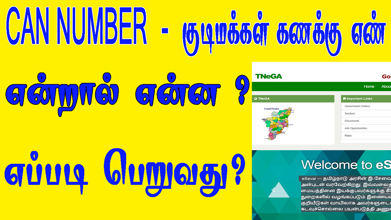 TNEGA, Tnega can number registration, tn e sevai can number registration , tnega registration can number, can number registration, how to register can number, how to register tnega can number, குடிமக்கள் கணக்கு எண், குடிமக்கள் கணக்கு எண் பதிவு, Citizen account number, Citizen account number registration, How to register Citizen account number, How to register tnega Citizen account number, Tnega Citizen account number, Tnega can number registration, tn esevai can number, can number login, can number search, can number tamilnadu, can number for community certificate, community certificate download, how to get community certificate for my child, edistricts.tn.gov.in community certificate,