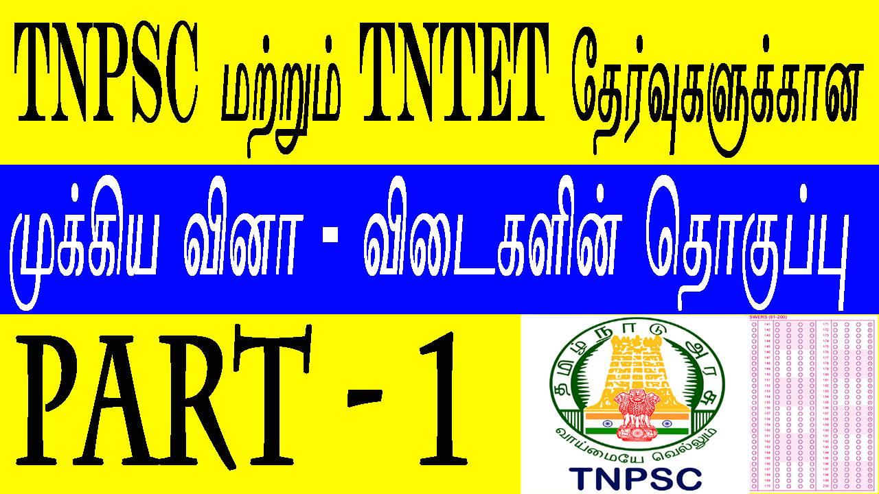 TNPSC AND TNTET IMPORTANT QUESTION ANSWERPART 1