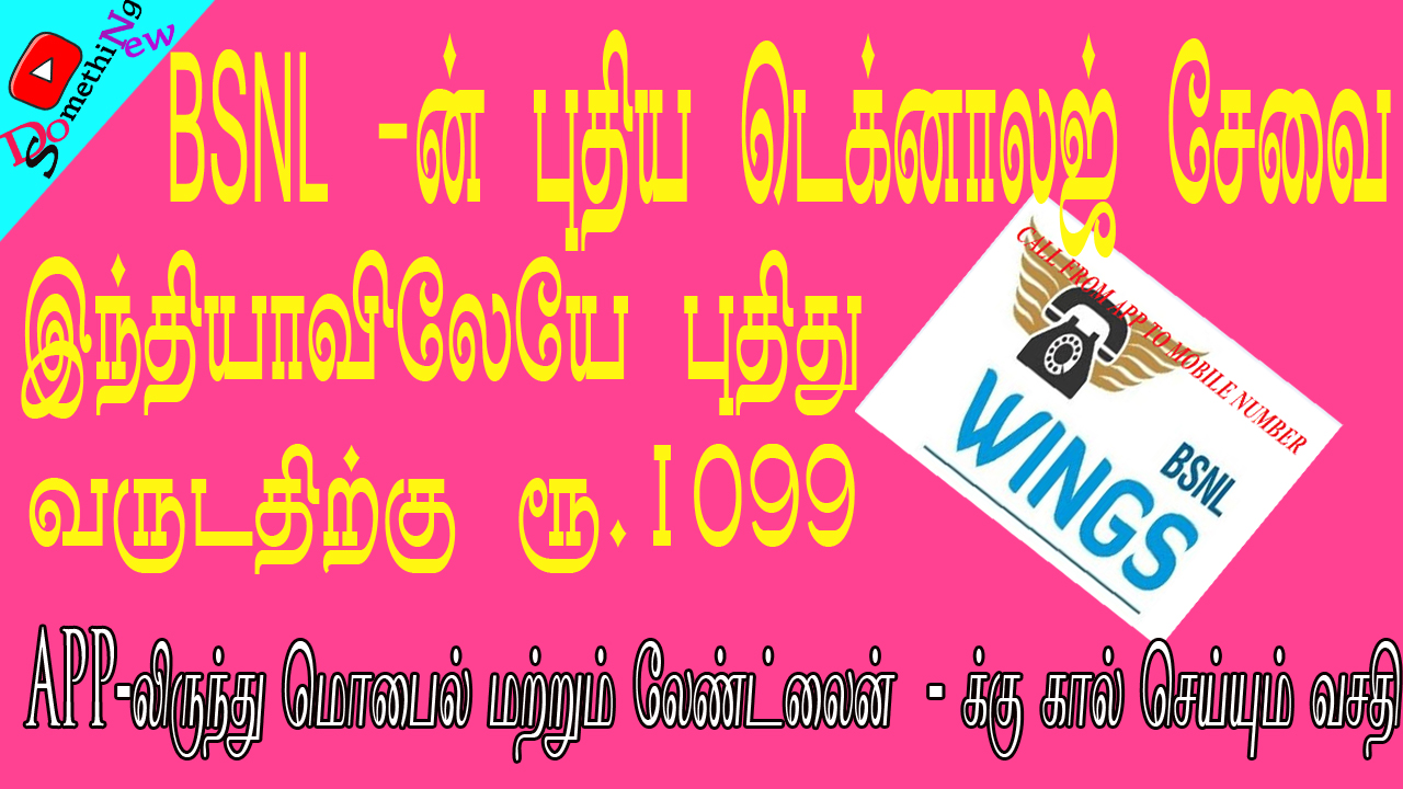 bsnl wings app bsnl app calling bsnl calling app bsnl call from app to mobile number