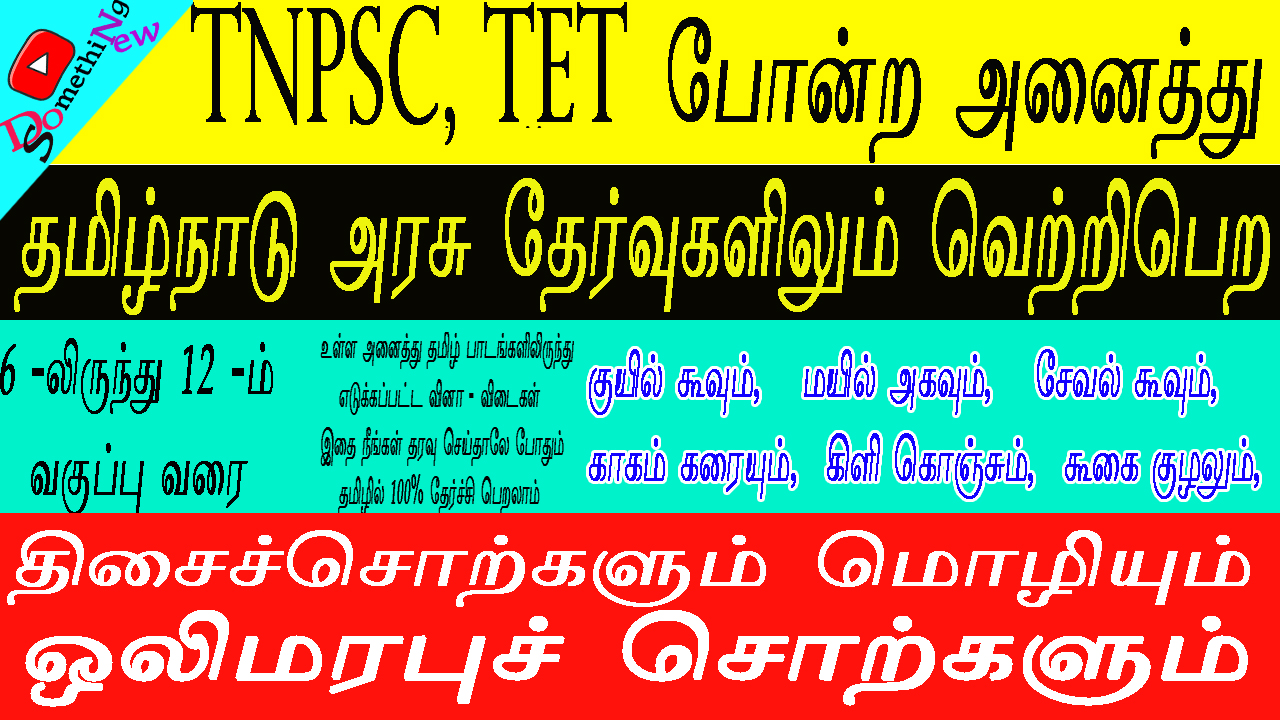 Tn tet important questions, Tnpsc exam, Tnpsc examination, Tnpsc examination online questions, tnpsc group 2 a questions, Tnpsc important question answers, Tnpsc important questions, Tnpsc model questions, Tnpsc model tamil question answers, Tnpsc model tamil questions, tnpsc study materiel, Tnpsc tamil questions, TNPSC TNTET, Tntet exam, Tntet examination, Tntet examination online questions, Tntet important question answers, Tntet model questions, Tntet model tamil question answers, Tntet model tamil questions, tntet study materiel, Tntet tamil questions,